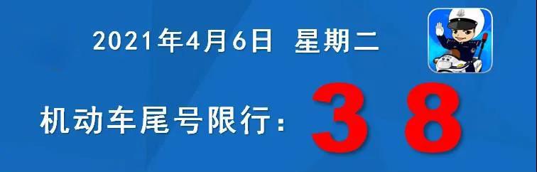 注意 4月6日尾号限行!