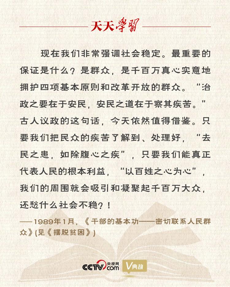 """""""典""""亮百年   以百姓心为心"""