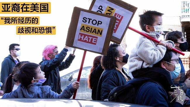 七日談 | 亞裔在美國:我所經歷的歧視和恐懼