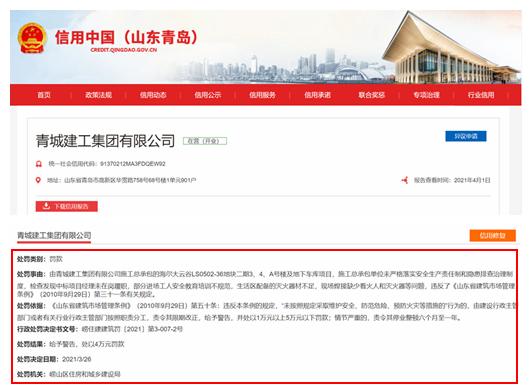 青島周刊丨青島教師招考泄題后續:將于4月18日重新組織筆試