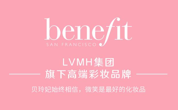 彩妆品牌Benefit贝玲妃陆续撤柜 线下专柜只剩7家!