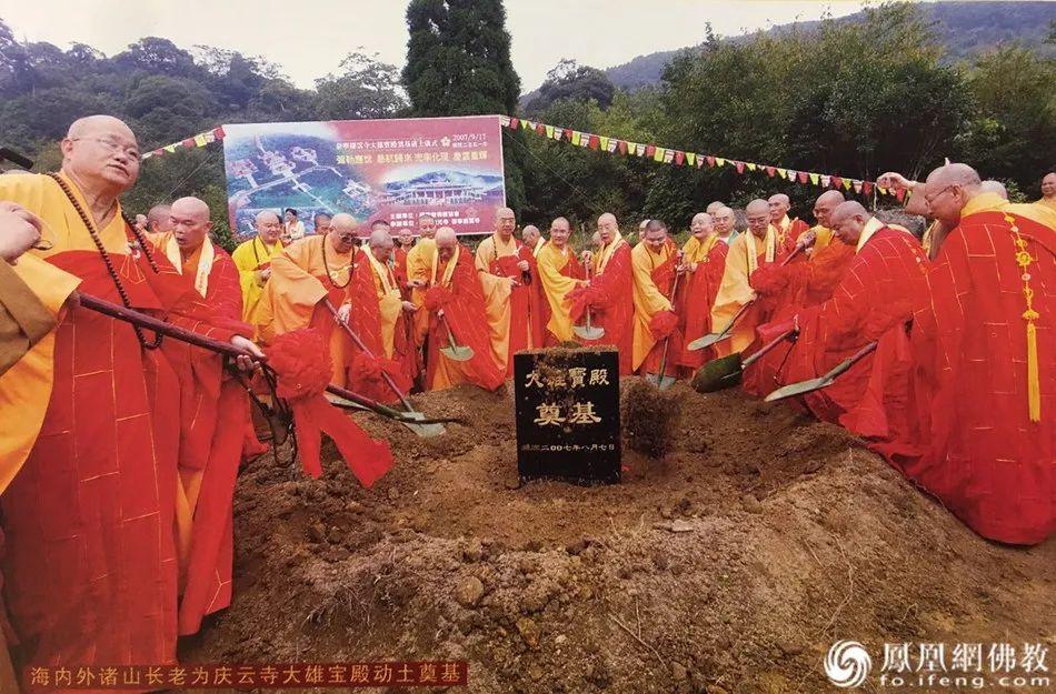 净良长老出席庆云寺大雄宝殿奠基仪式(图片来源:凤凰网佛教)