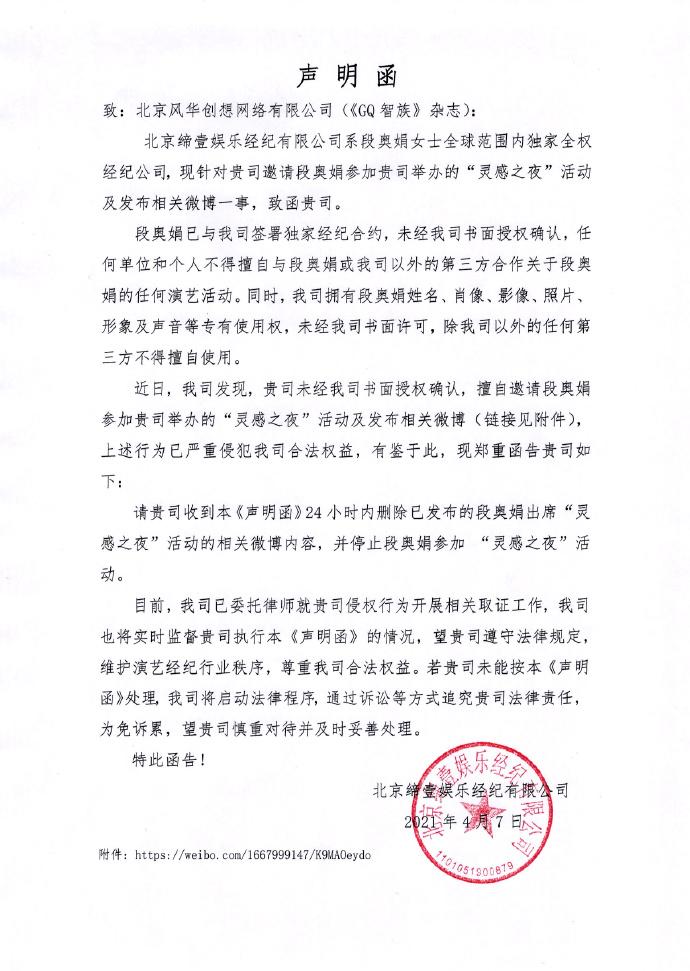 段奥娟经纪公司发声明。要求《GQ》停止她本人参与活动