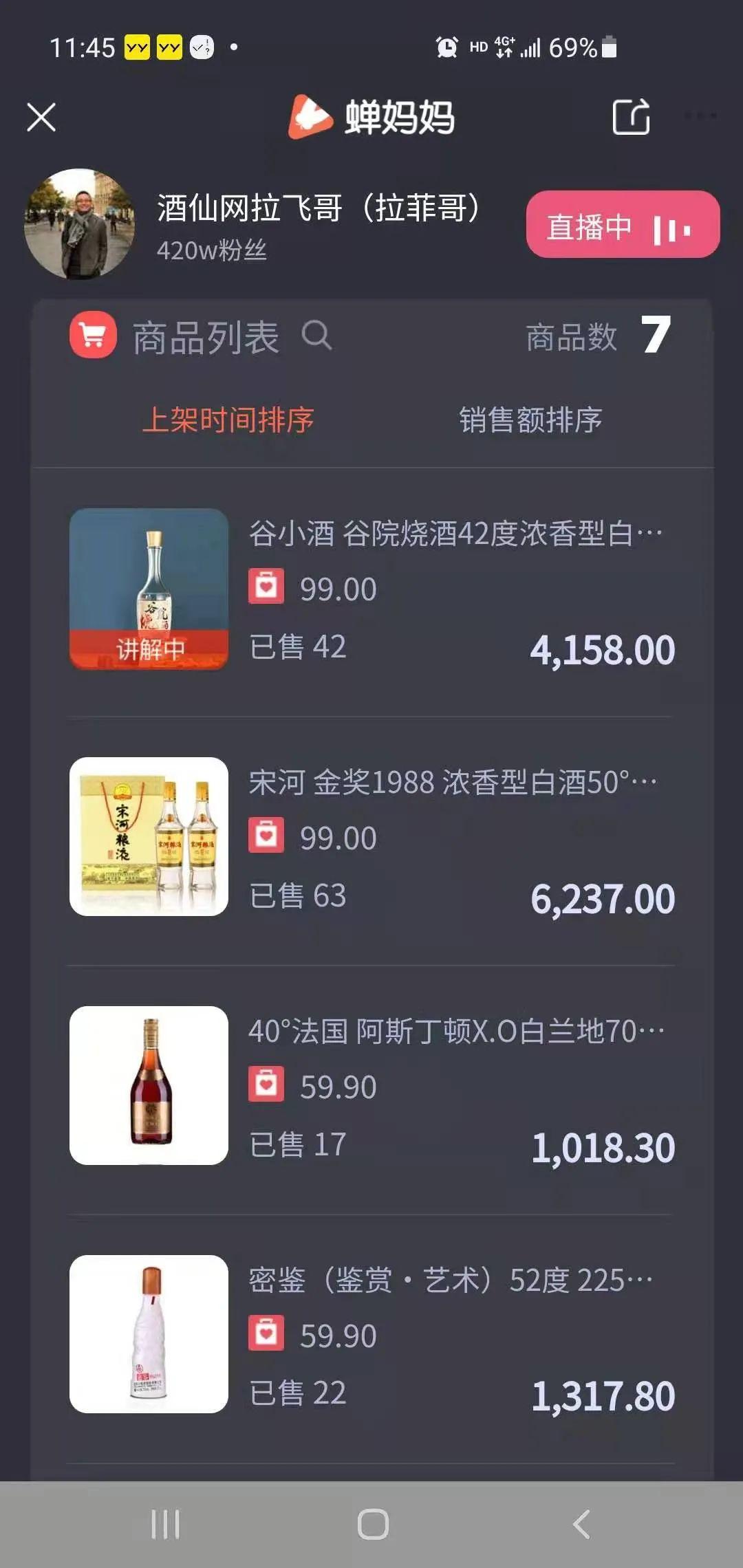 名酒之光,展翅春糖 宋河酒业星耀蓉城,爆发新力量!