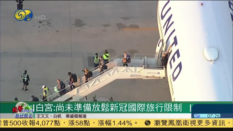 CDC发布新的旅行指引 白宫:尚未准备放松国际旅行限制