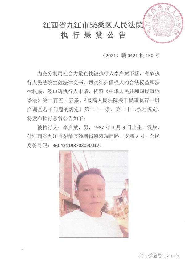九江发布悬赏公告寻被执行人李启斌 有线索请举报