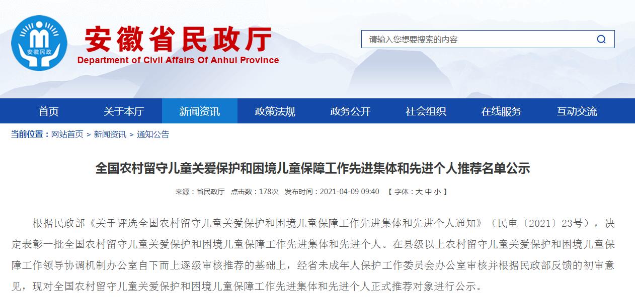 最新!安徽拟推荐全国先进集体和个人名单公示
