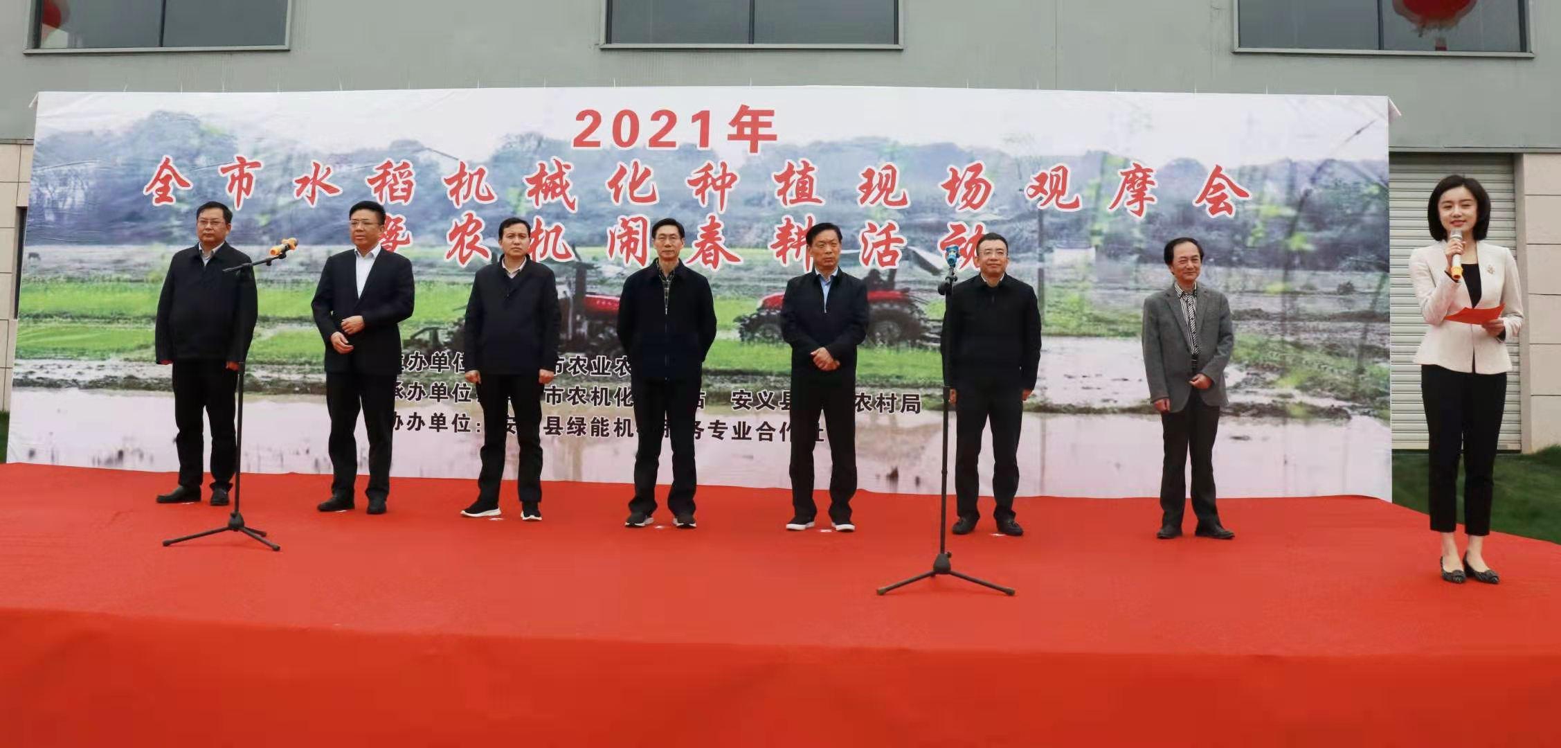 南昌市水稻机械化种植现场观摩会暨农机闹春耕活动在安义县召开