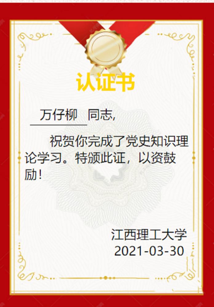 江西理工大学微信小程序推动党史学习教育走深走实