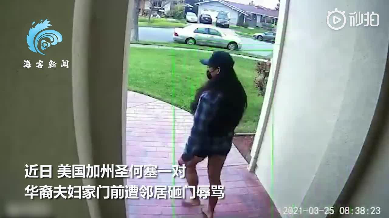 """美华裔夫妇遭邻居百次砸门辱骂""""滚回中国"""" 6岁儿子问话让人心疼"""