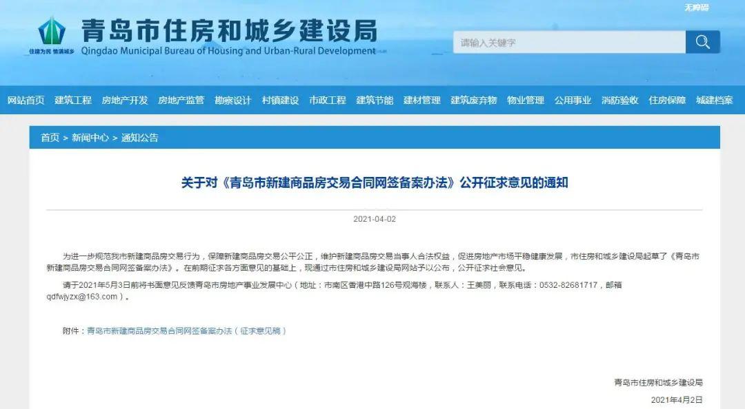 青島新房交易合同網簽擬出新規 六情形不予備案