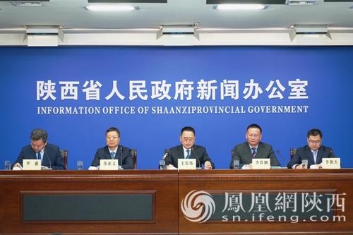 中国(陕西)自由贸易试验区四年建设情况新闻发布会在西安举行