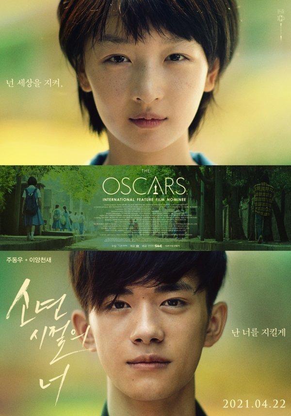《少年的你》将于韩国重映