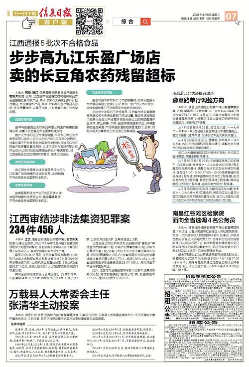 江西5批次食品不合格:步步高九江乐盈广场店卖的长豆角农药残留超标
