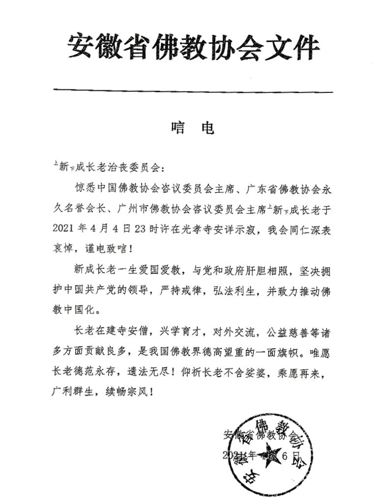 安徽省佛教协会致唁电悼念新成长老