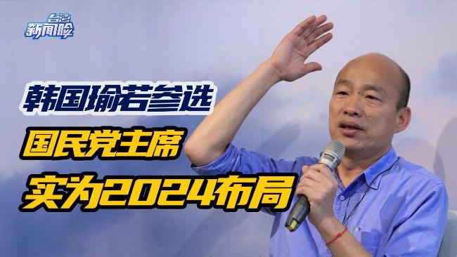 黎建南:韩国瑜若参选国民党主席实为2024布局