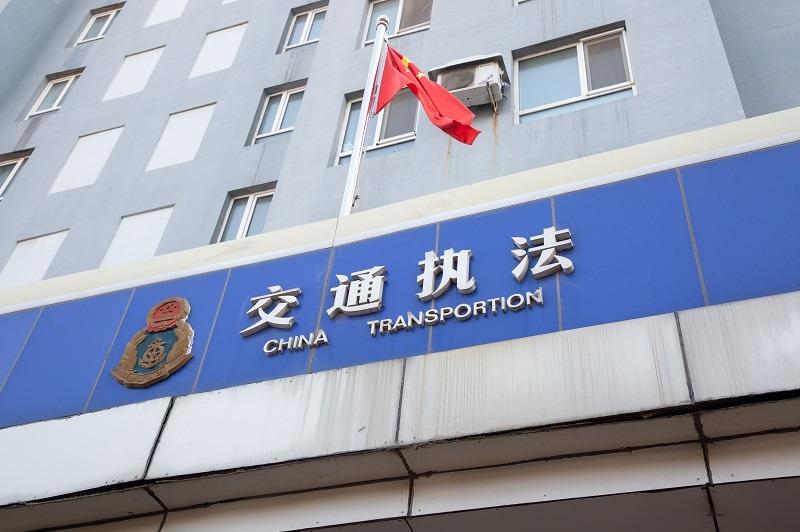 沈阳北站执法大队   擦亮城市的窗口