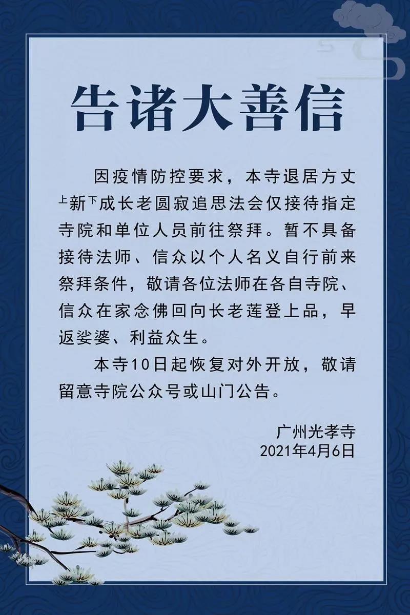 关于新成长老圆寂追思法会,广州光孝寺发出《告诸大善信》