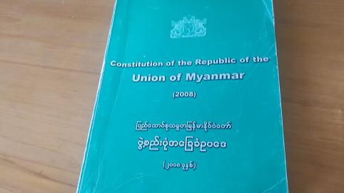 缅甸民盟发表声明:宣布废除缅甸2008年宪法