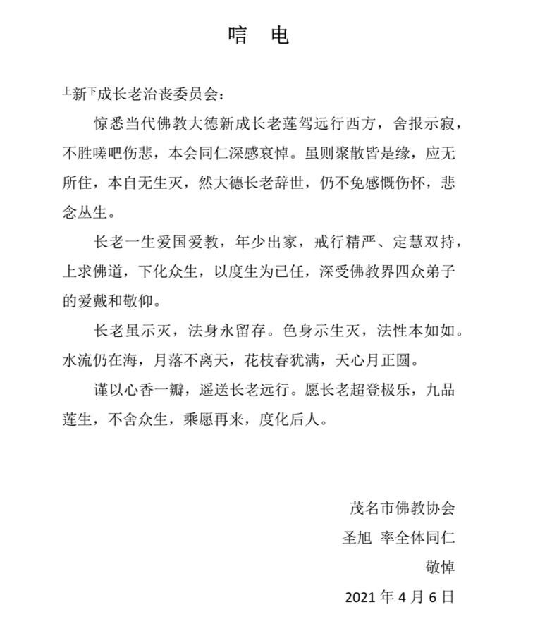 茂名市佛教协会会长圣旭法师致唁电悼念新成长老