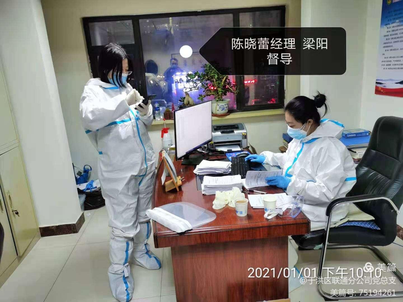 中国联通沈阳市分公司党委   科技防疫背后的坚强通信保障