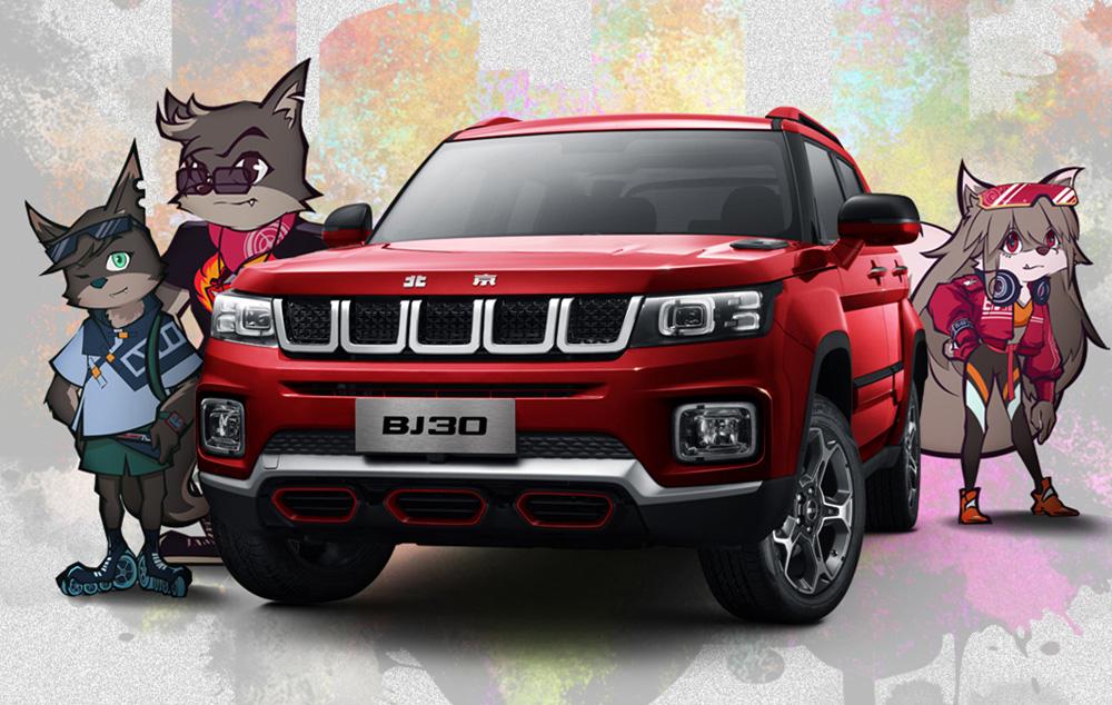 北京越野BJ30正式上市 打造专属圈层 售价10.58万起