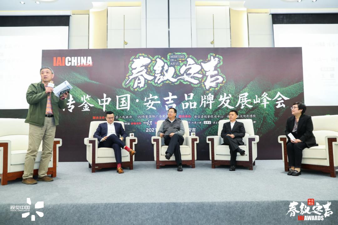 传鉴中国 ・ 安吉品牌发展峰会成功举办!