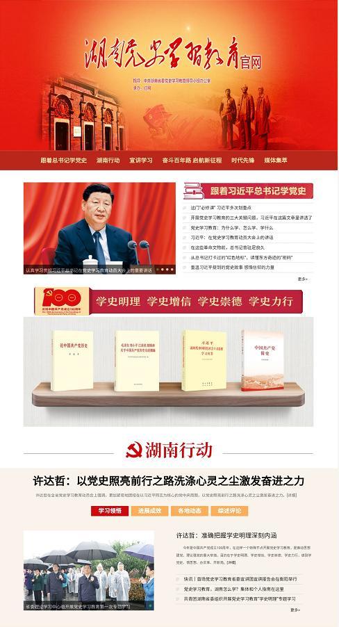 湖南党史学习教育官网截图。