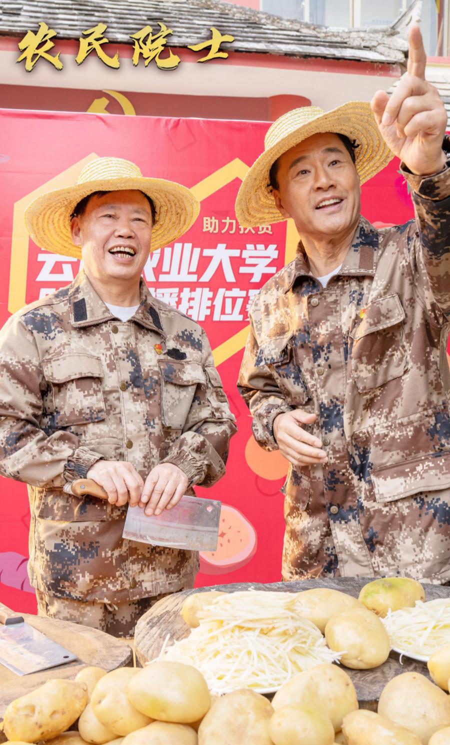 总导演、主演于荣光与影片人物原型——中国工程院院士朱有勇(左)。