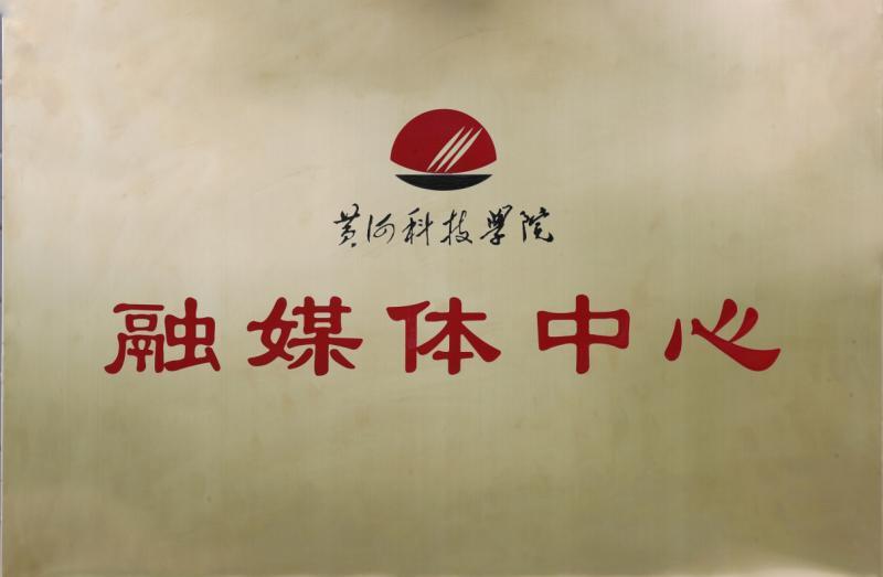 黄河科技学院融媒体中心挂牌