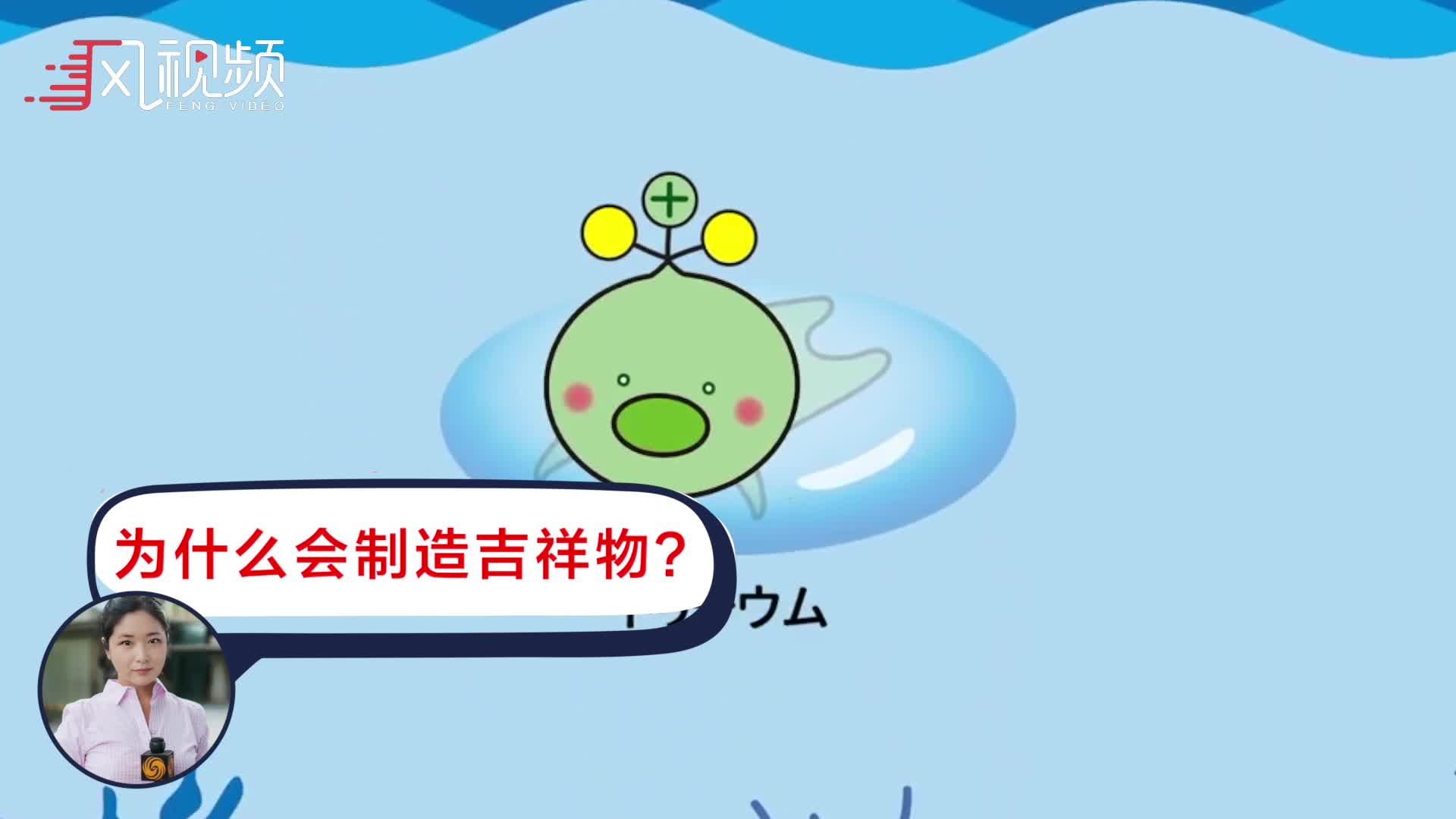 """日本设计""""氚吉祥物""""宣传污水无害 日本官员:不知道依据"""