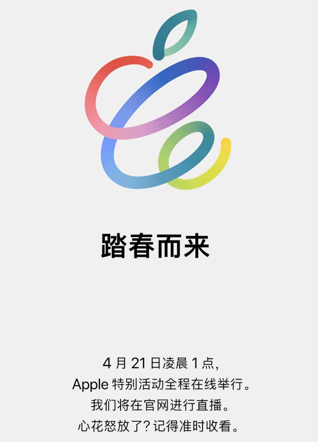 科技早报 | 苹果发邀请函4月21日举行春季发布会