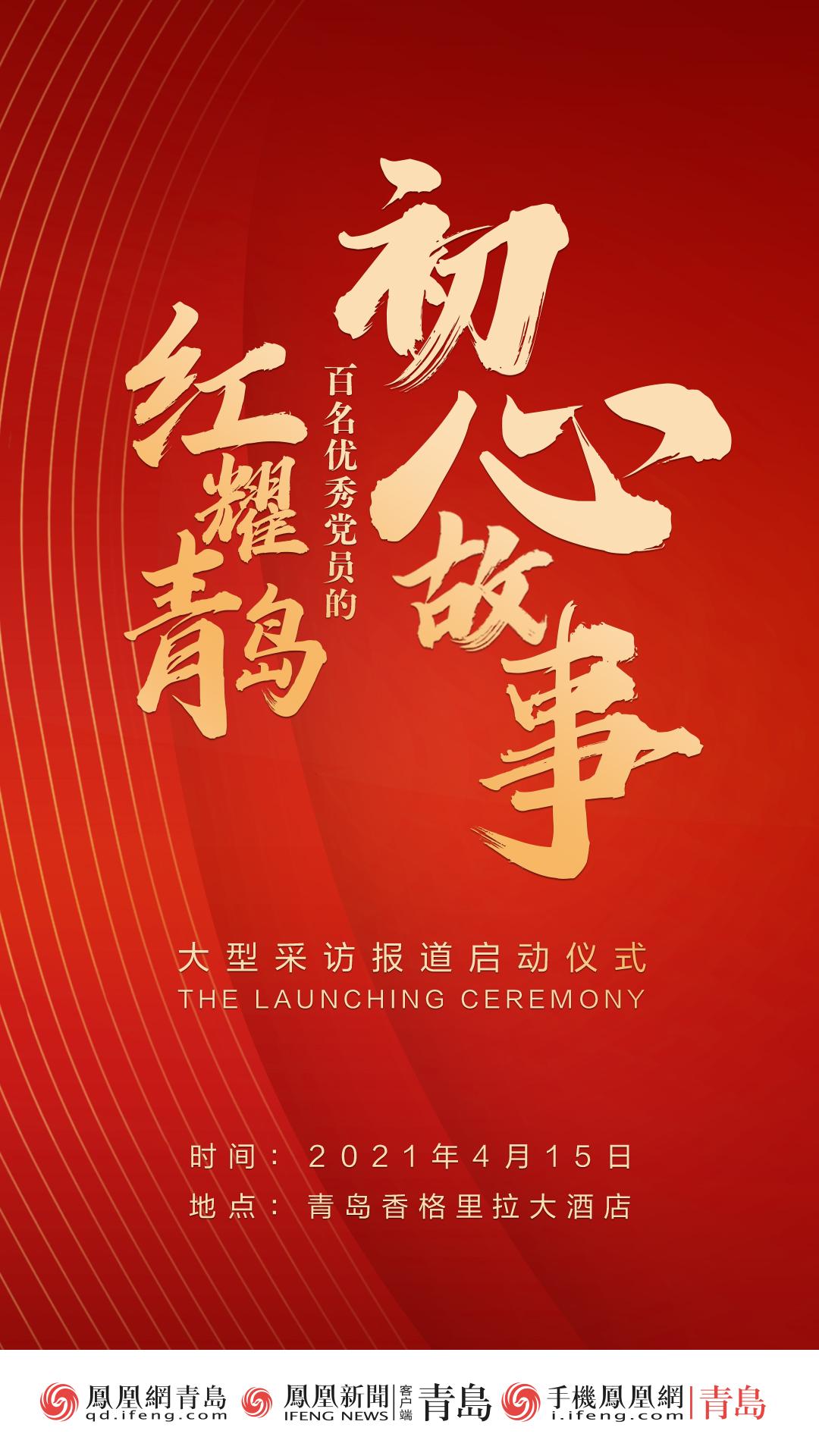 """凤凰网青岛频道将推出""""红耀青岛,百名优秀党员的'初心故事'""""系列特别策划献礼中国共产党成立100周年"""