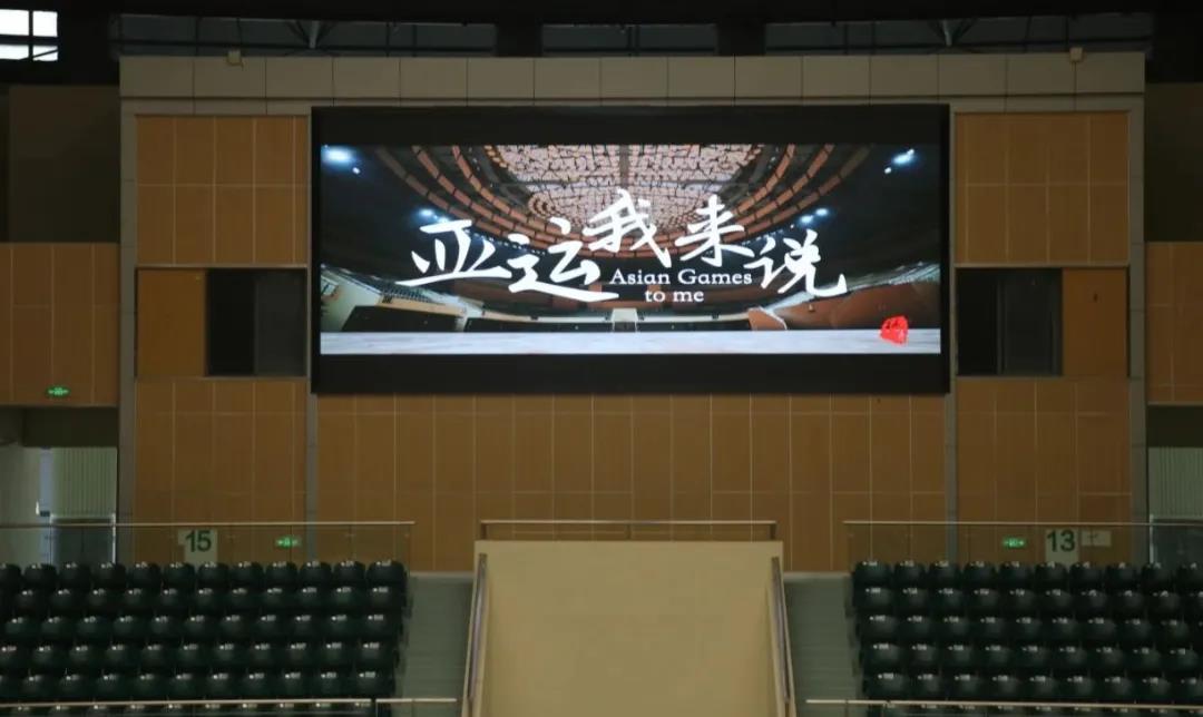 德清县体育中心亚运场馆改造项目顺利通过验收
