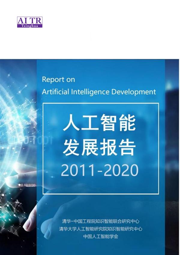 中国人工智能领域雄起 专利申请量全球第一
