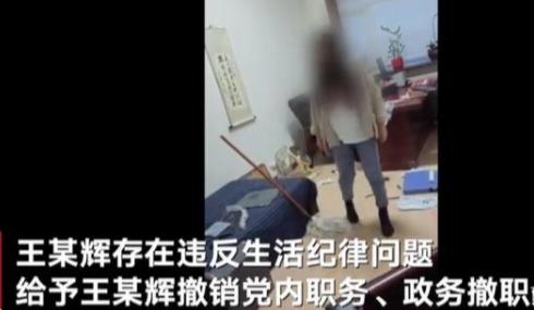 黑龙江一扶贫办领导被举报性骚扰续:涉事副主任存在违反生活纪律问题被撤职