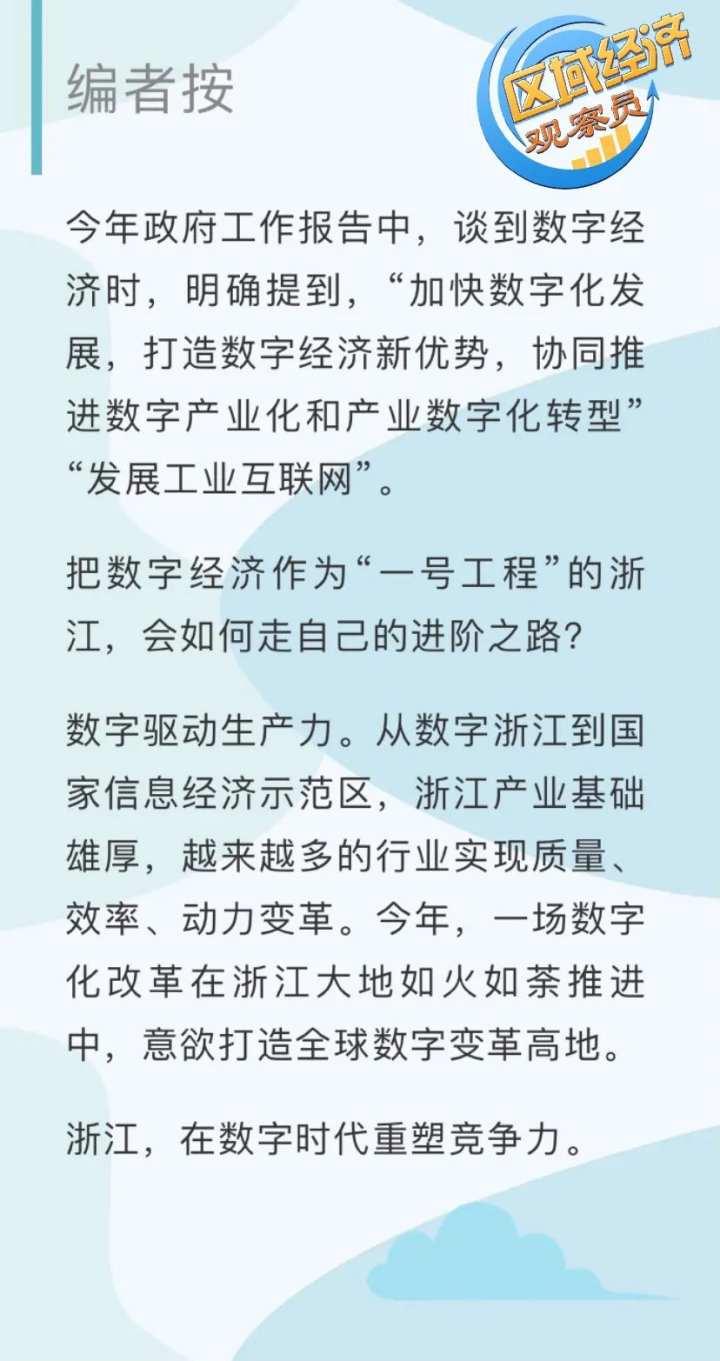 总理报告中的浙江机遇丨关于数字经济 浙江又有了新动作