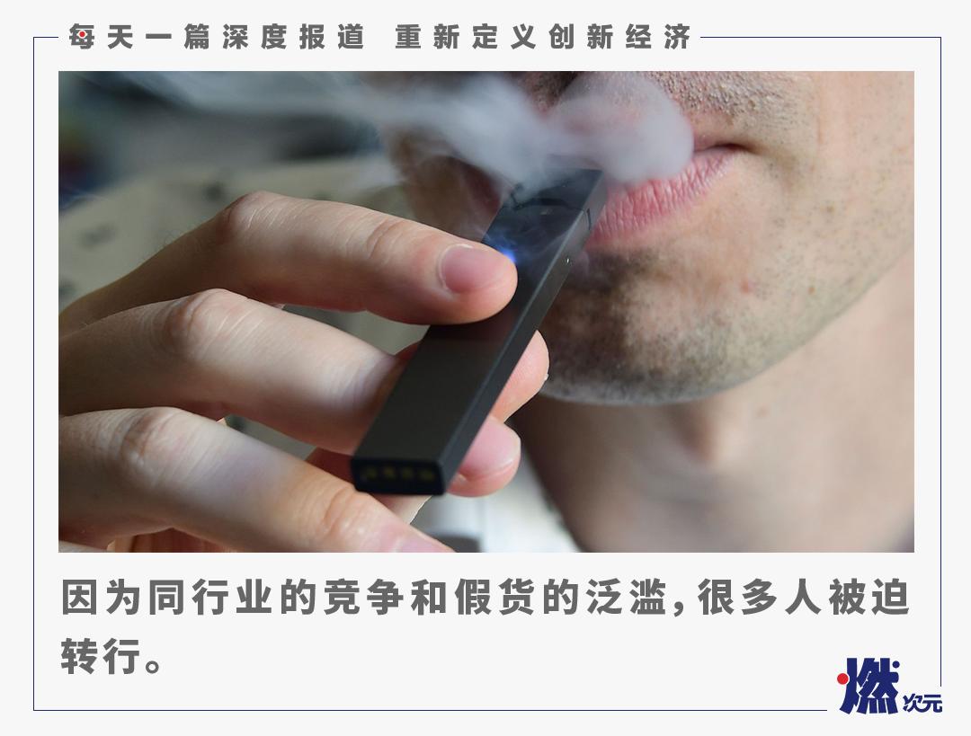 我卖电子烟:曾月入数十万,现在要转行