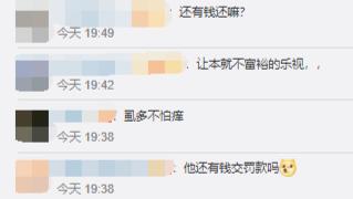 造假10年被罚近5亿!贾跃亭和乐视网如果缴不起罚款怎么办?律师解读