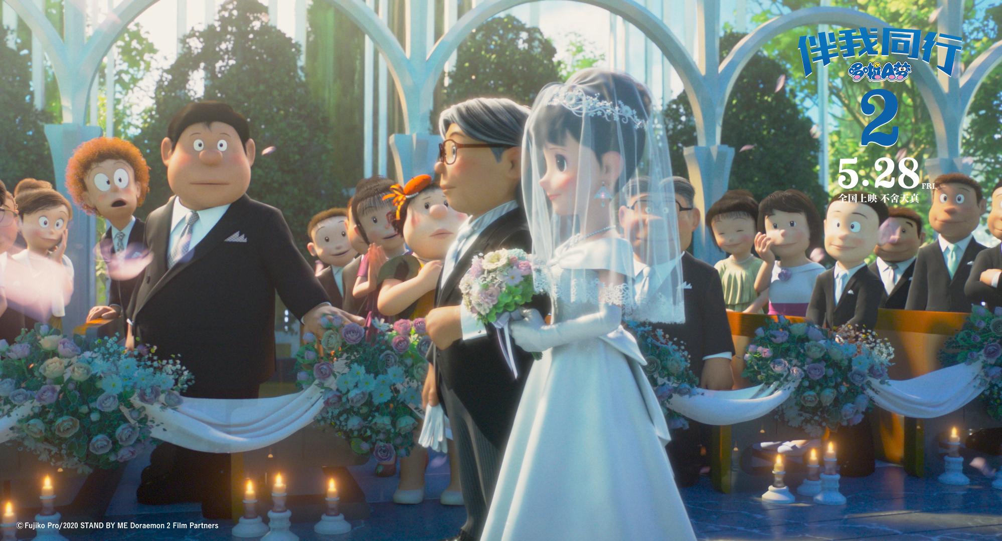 电影《哆啦A梦:伴我同行2》定档5.28 3D CG哆啦A梦时隔6年惊喜回归
