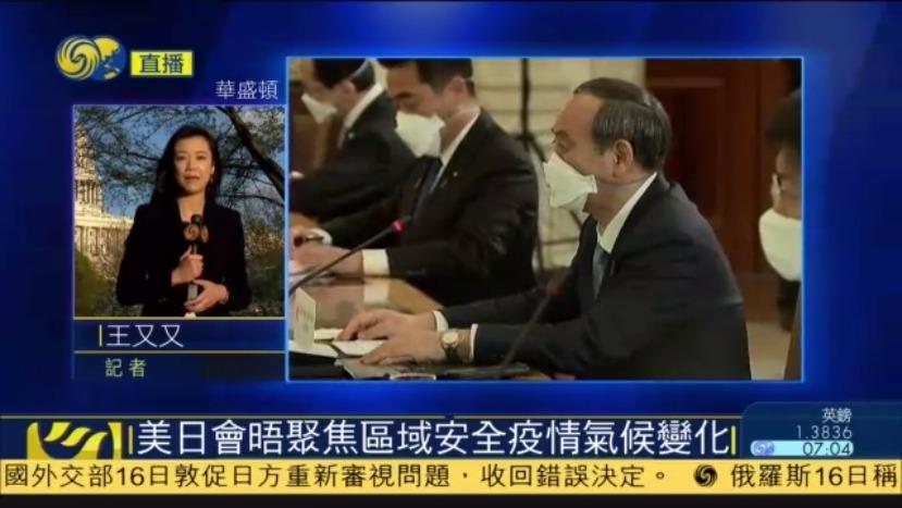 凤凰连线 美日会晤比计划长了1小时,双方称和中国坦诚对话十分必要
