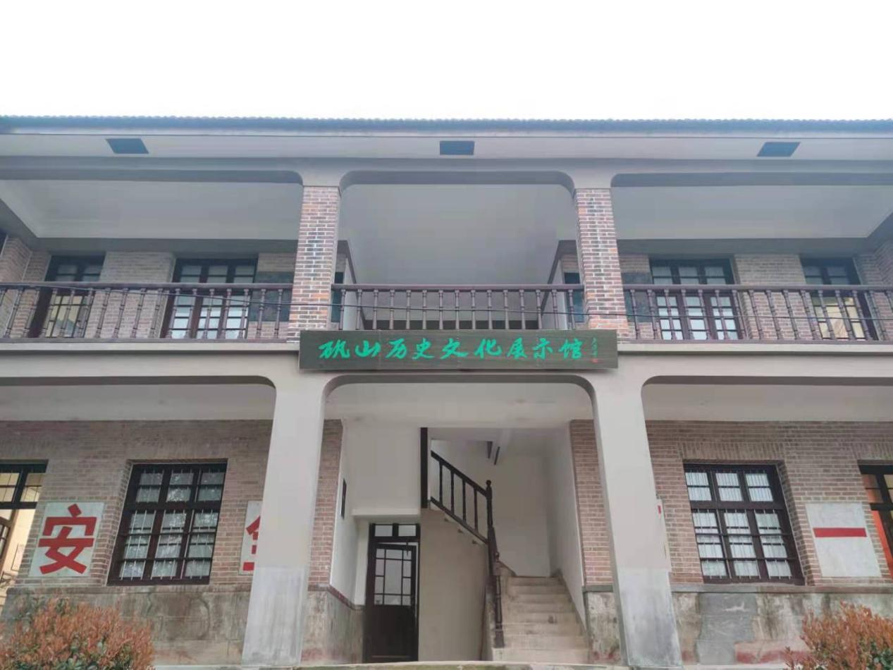 红色历史展馆之矾山历史文化展示馆