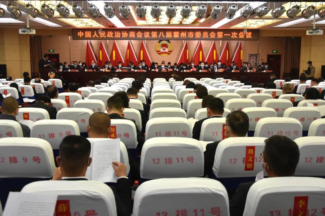 【聚焦两会】政协第八届霍州市委员会第一次会议开幕