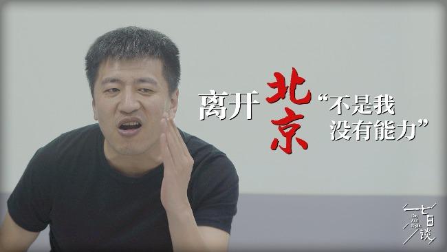七日谈 | 张雪峰:离开北京不是我没有能力 北京给了我选择的底气