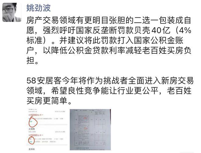 再开战?姚劲波呼吁对贝壳实施40亿反垄断罚款