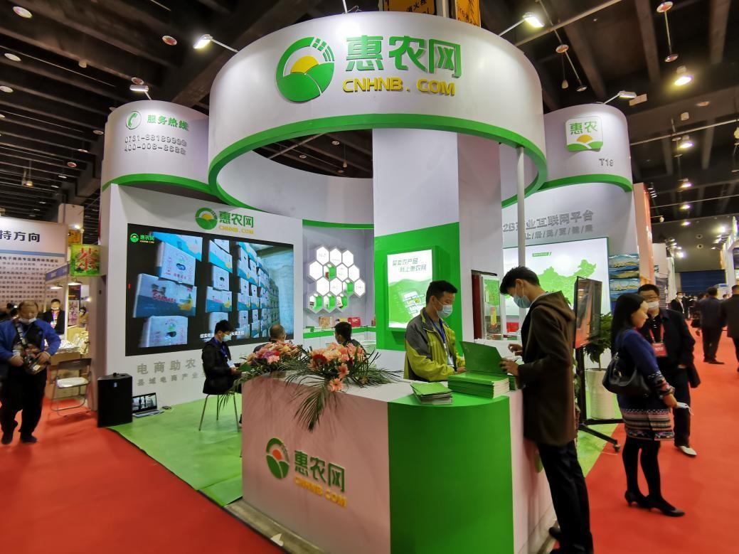 (惠农网携平阳县农特产品参加2021中国国际电子商务博览会)