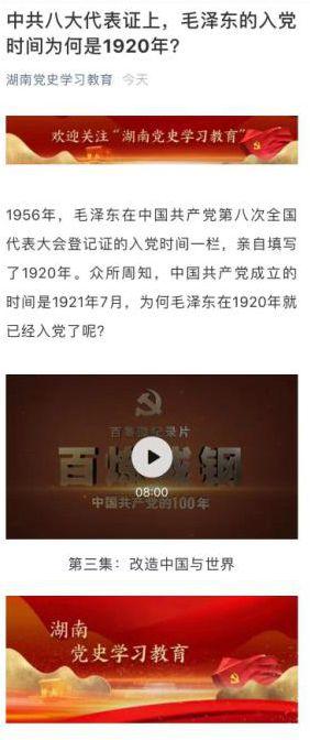 湖南党史学习教育官方微信公众号截图。
