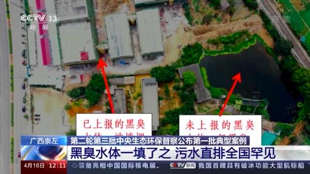 督察人员将广西一副市长带到居民家旁排污口:能闻到臭味吗?