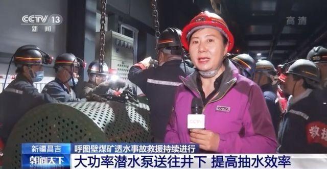 新疆煤矿透水事故:水位仍在不断上升,大功率...