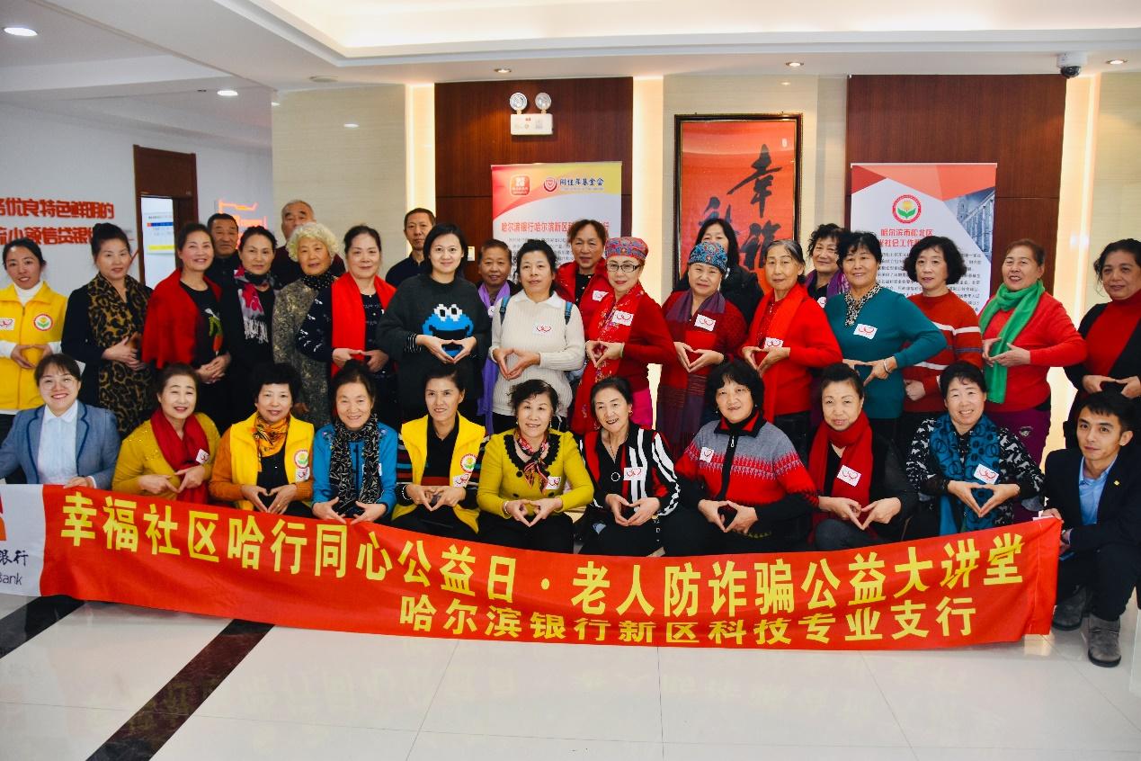 2019年11月,哈尔滨阳光社工携手哈尔滨银行新区科技专业支行开展老年防诈骗公益大讲堂活动。